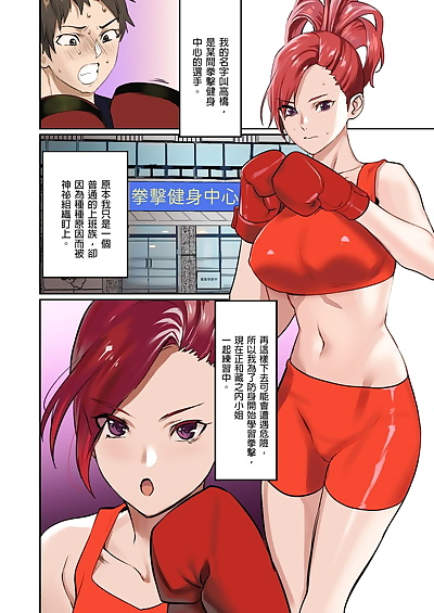 chinese manga inkey- Izumi Banya Pai☆Panic.., big breasts , full color  stockings