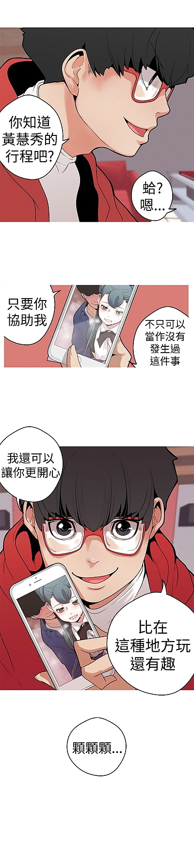 chinese manga 女神狩猎8-11 Chinese - part 3, full color , manga